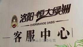 恒大绿州-金碧物业有限公司(洛阳分公司)