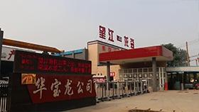 华宝龙动力机械有限公司