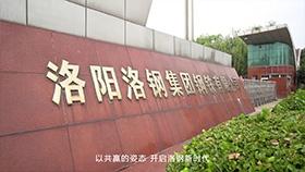 洛阳洛钢集团钢铁有限公司